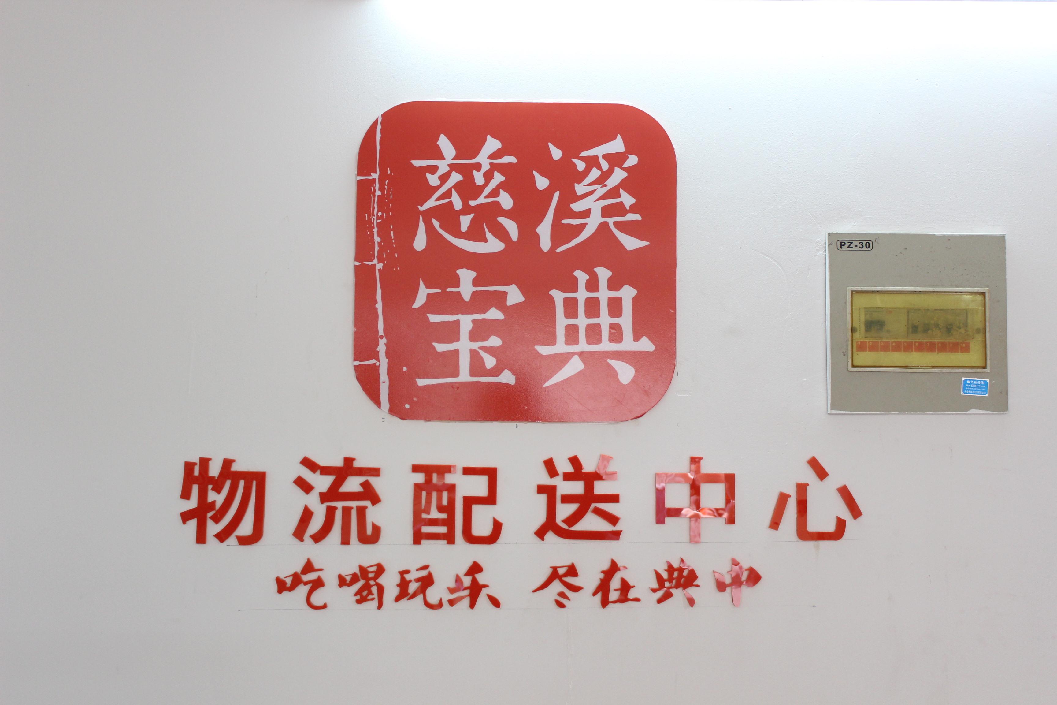 浙江万尊电子商务有限公司